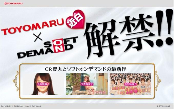 【新台パチンコ】「CR豊丸とソフトオンデマンドの最新作」の公式HP & 予告映像3種が一挙公開!!出演女優は100名以上!!