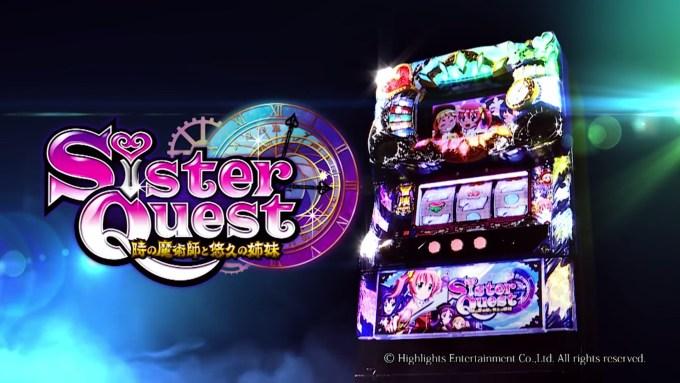 【新台パチスロ】「シスタークエスト 時の魔術師と悠久の姉妹」のロングPVが公開!シスクエ3っぽさ全開!!これは完全に正統進化!!