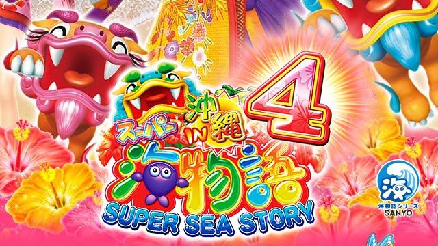 【新台パチンコ】「CRスーパー海物語IN沖縄4」甘デジスペック公開!! 大当たりで必ずST+時短!!