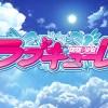 【新台パチスロ】「防空少女ラブキューレ(KPE)」ティザームービー公開!『終わる気がしない、再び!?』