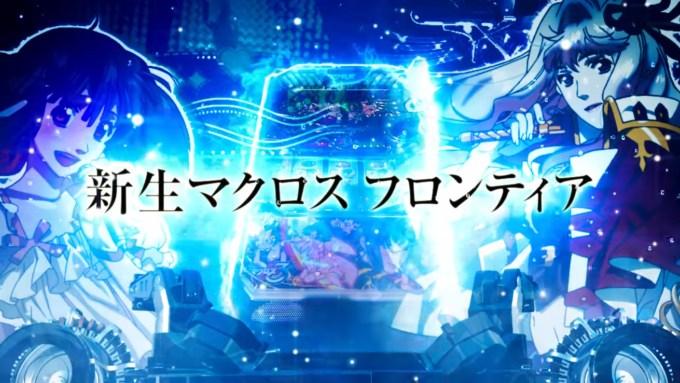 【新台パチスロ】「マクロスフロンティア3(SANKYO)」一部スペック情報やART・特化ゾーンの仕様公開!!約1/6500の問答無用の一撃フラグ搭載!!