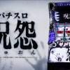 【新台パチスロ】「呪怨(藤商事)」公式PV & HPキタ――(゚∀゚)――!! リング正統後継機!!業界初の新機能ST+を搭載!!ループ率は最大90%!!