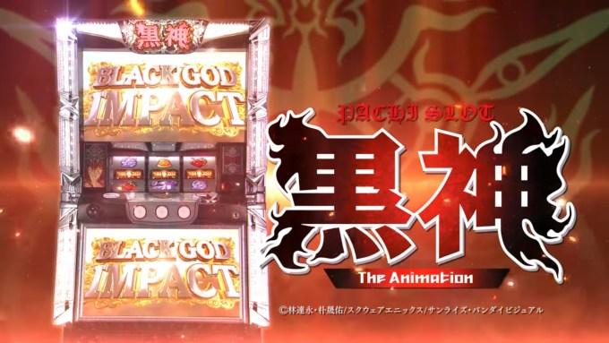 【新台パチスロ】「黒神 The Animation」公式PV公開!! そのインパクトに業界激震!!!
