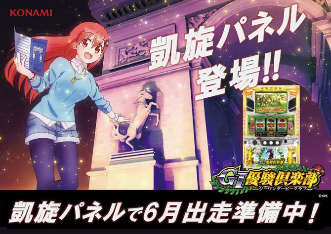【パチスロ】「G1優駿倶楽部」まこまこ新パネル画像キタ――(゚∀゚)――!! あくまで馬が主役なのねwwwwww