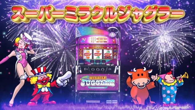 【新台パチスロ】「スーパーミラクルジャグラー(北電子)」公式HP、PV動画 & スペック公開!! シリーズ最多のプレミアム演出!!