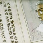 A rousing theme song plays over partially animated credits of a wuxia novel (2)