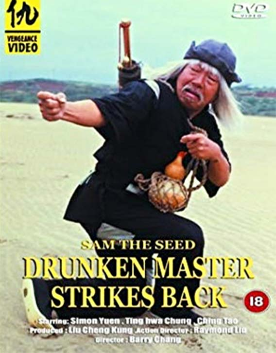 Drunken Master Strikes Back -UK DVD