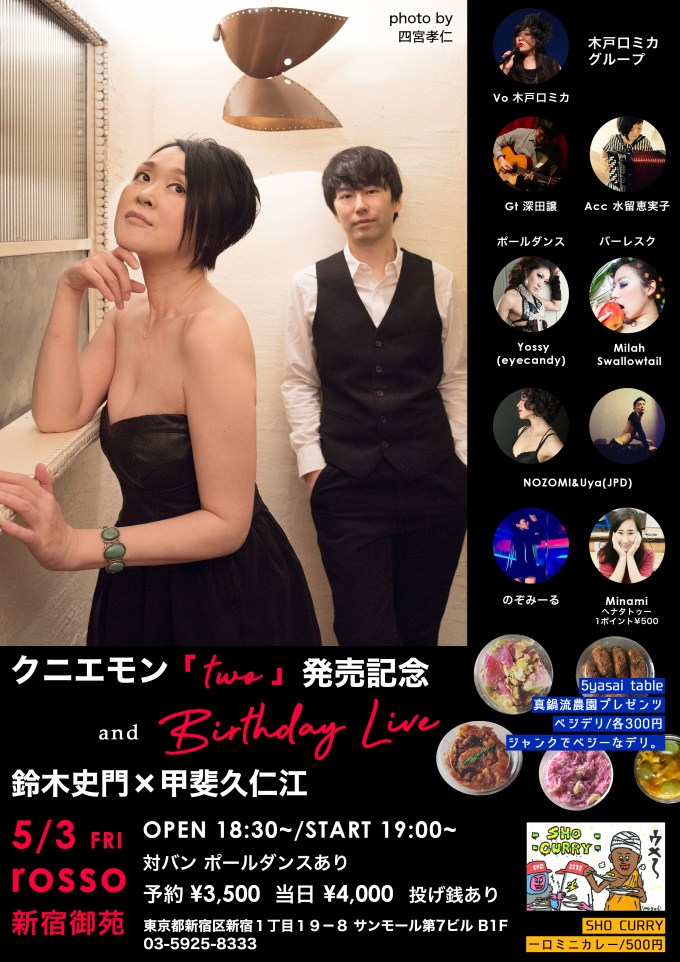 birthday_live2019