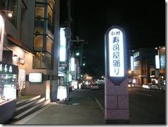 小樽 寿司屋通り