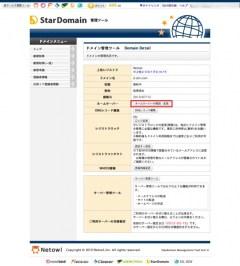 StarDomainドメイン管理ツール画面