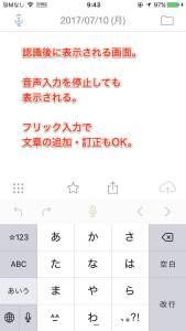 Todayee Voice テキスト入力画面