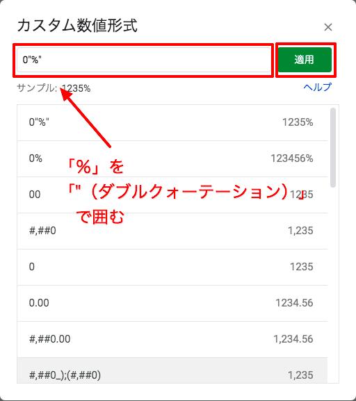 Google スプレッドシート カスタム数値形式