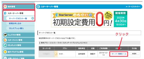 スターサーバー アカウント管理ツール 管理画面ログイン