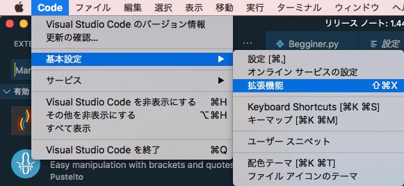 VS Code 基本設定から拡張機能へ