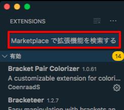 VS Code 拡張機能検索