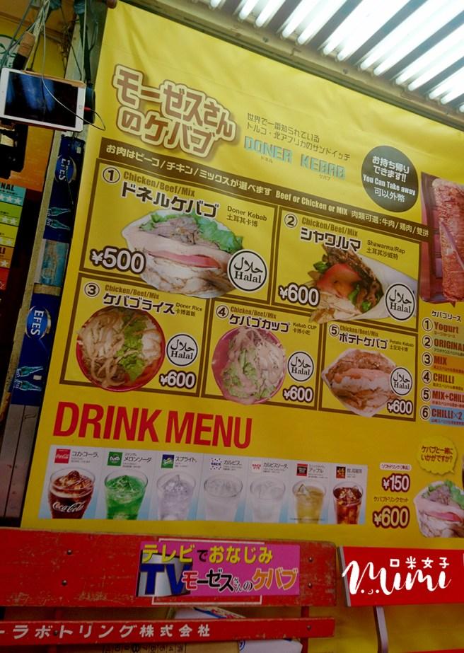 【 Japan 日本自助旅行】Tokyo 東京_上野_Kebab – 康康小鎮看世界