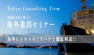現地駐在員が教える海外進出セミナー!海外ビジネスのノウハウを徹底解説!!