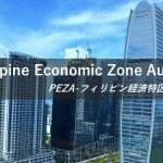 Philippine Economic Zone Authority PEZA-フィリピン経済特区への進出-