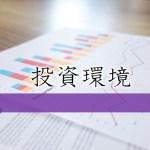 投資環境・経済