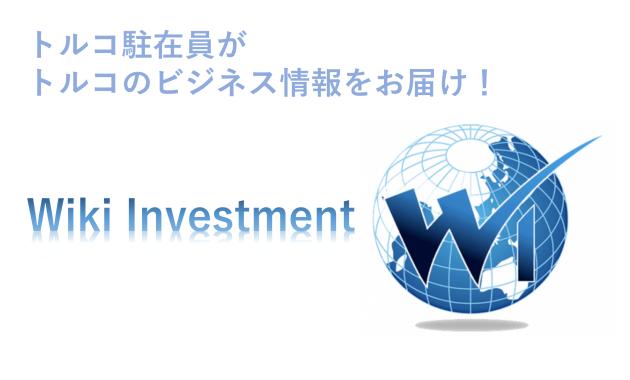 トルコ駐在員がトルコのビジネス情報をお届け!Wiki Investment