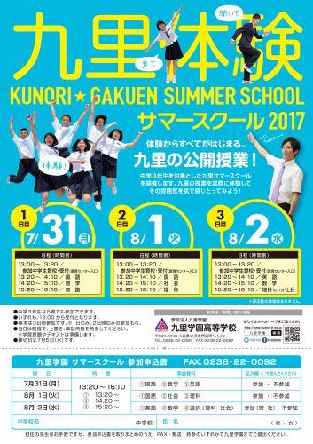 九里学園サマースクール2017