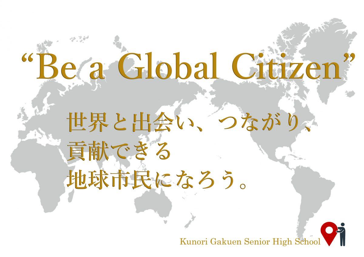 九里学園世界と出会いつながり貢献できる地球市民になろう