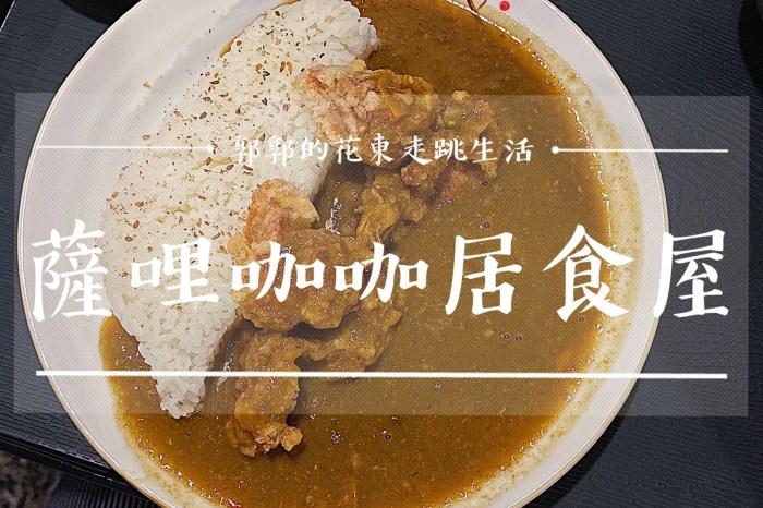 【台東市區】薩哩咖咖居食屋┃台灣形狀白飯搭配的日式咖哩小店┃