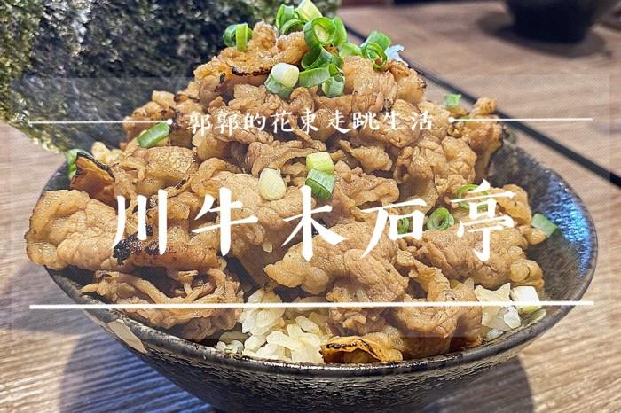 【台東市區】川牛木石亭┃台東第一家大肉量日式炙燒丼飯┃