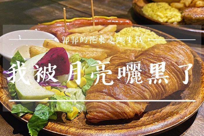 【台東市區】我被月亮曬黑了┃鐵花村旁小而巧的老宅早午餐選擇┃