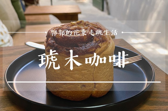 【花蓮市區】琥木咖啡Hoomu Coffee┃隱身鬧區花叢小徑間的下午茶小店┃