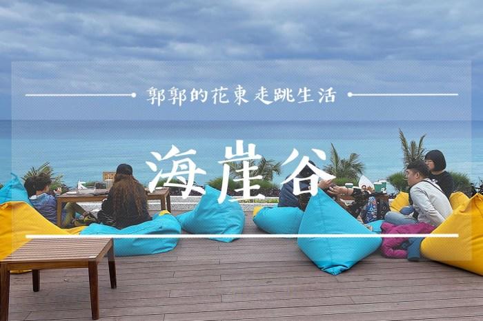 【花蓮遊記】海崖谷露營休閒園區┃遠雄海洋公園旁必拍太平洋絕美海景的複合式咖啡廳┃