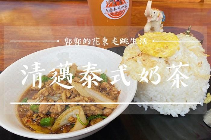 【花蓮市區】清邁泰式奶茶┃花蓮後火車站前的道地小點行動餐車┃