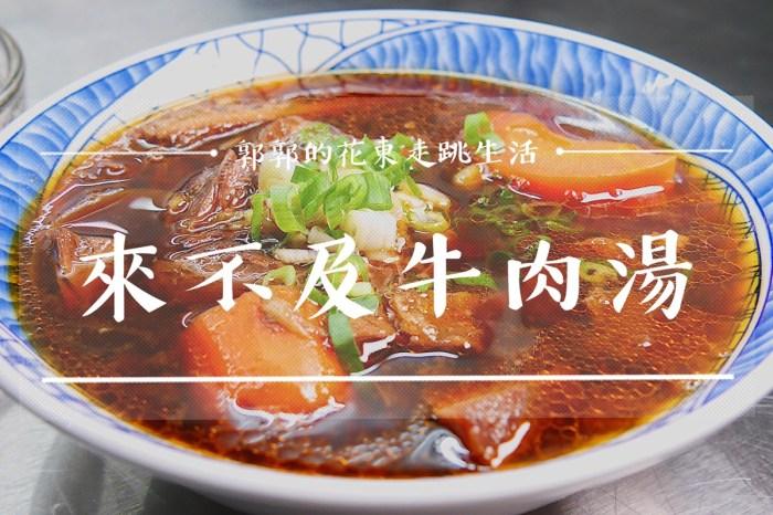 【花蓮市區】來不及。牛肉湯┃花蓮火車站前,台南低溫直送的道地溫體牛料理┃