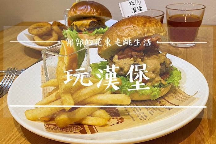 【花蓮市區】玩 漢堡┃美崙近海濱公園的無限制暢飲美式漢堡店┃