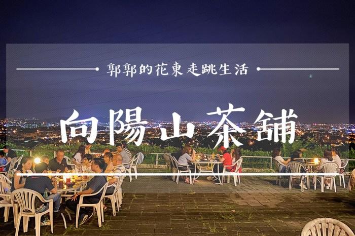 【花蓮吉安】向陽山茶鋪┃走出戶外呼吸新鮮空氣。看看滿版夜景吧┃