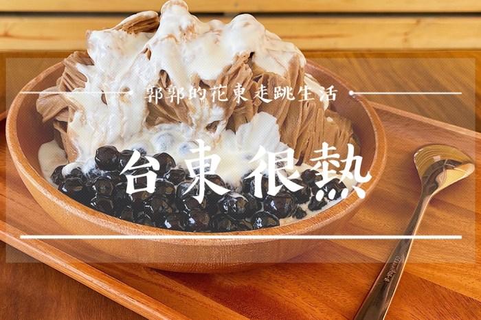 【台東東河】台東很熱冰品┃衝浪勝地金樽海灘旁的網美雪花冰店┃