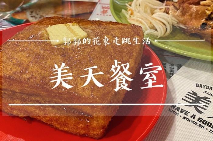 【台北中山】美天餐室Day Day Happy Food┃雙連站旁結合泰式與香港茶餐廳的特色料理┃
