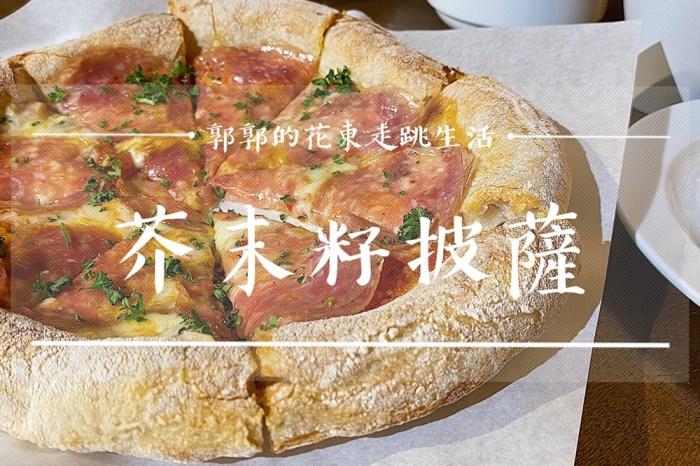 【花蓮市區】芥末籽披薩Mustard Seed Pizza┃漂洋過海回台,手工現桿現做的一人披薩店┃