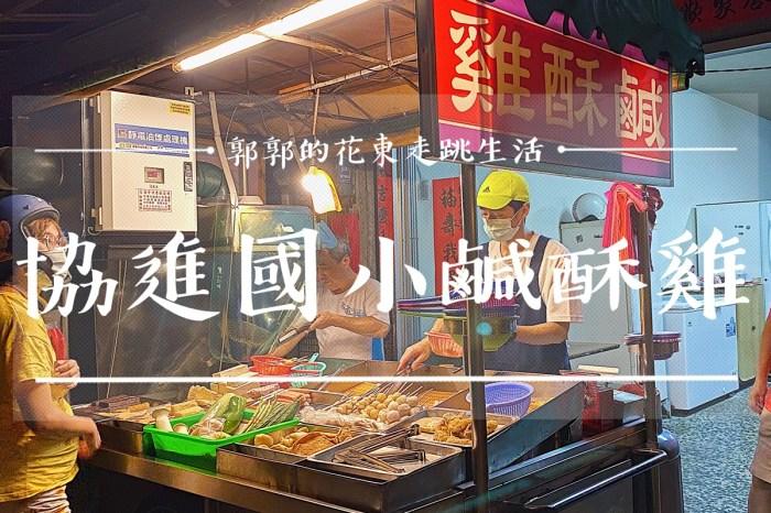 【台南中西區】協進國小鹹酥雞┃誤打誤撞就收入宵夜口袋名單的低調炸物小攤┃