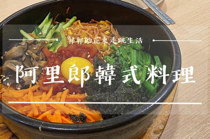 【花蓮市區】阿里郎韓式料理┃通通吃起來,連花蓮在地人都大推的石鍋拌飯┃