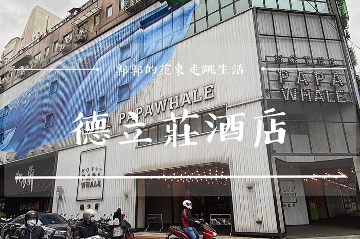 【台北萬華】德立莊酒店Hotel PaPa Whale┃西門町商圈內的平價工業風飯店┃