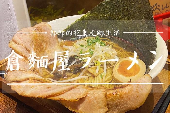 【花蓮市區】倉麵屋ラーメン┃日本四大區域拉麵一網打盡的平價日式小店┃
