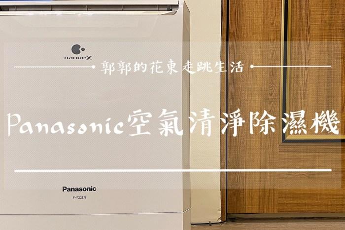 【家電開箱】國際牌F-Y22EN一級能效除濕機┃輕巧方便,來去自如的防螨除臭除溼機┃