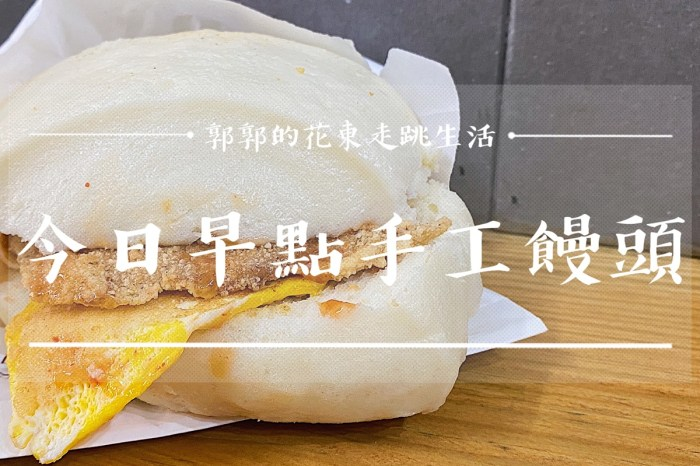 【花蓮壽豐】今日早點手工饅頭┃在地人沒有說的味道,酥脆好吃的炸饅頭就在這裡┃
