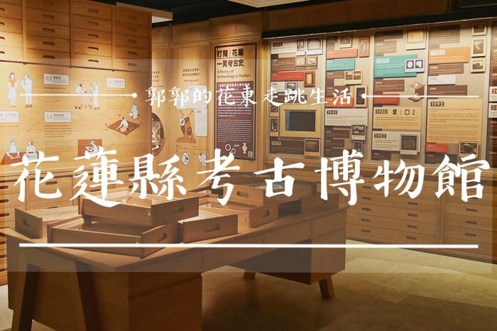 【花蓮遊記】花蓮縣考古博物館┃與親子互動結合,承載花蓮史前文化與脈絡的活化空間┃