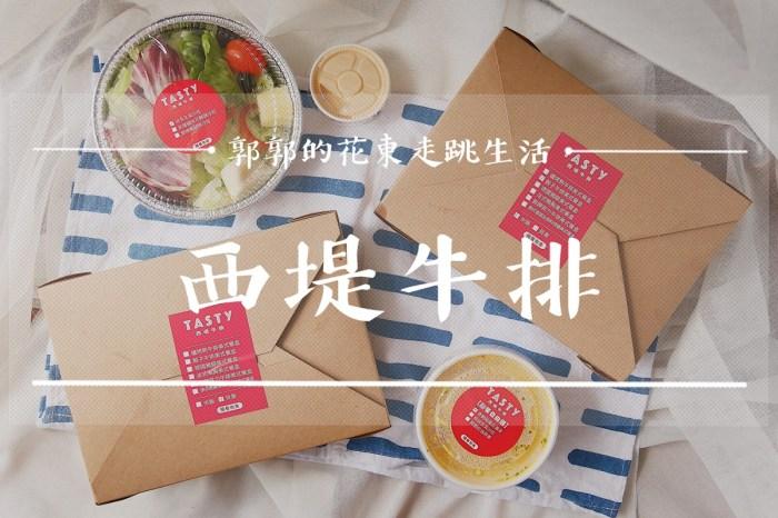 【花蓮市區】TASTy西堤牛排┃防疫也要吃好吃滿,王品集團旗下的限定美式餐盒┃