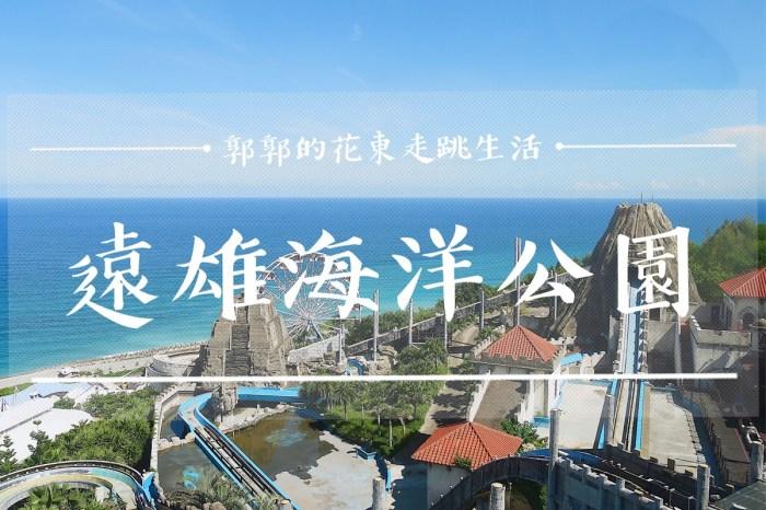 【花蓮遊記】遠雄海洋公園┃劇場表演、樂園設施、水族館,一張門票通通玩到底┃