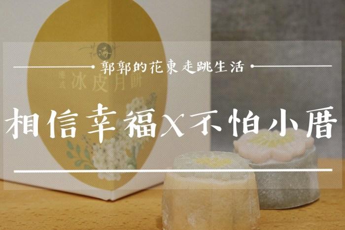 【花蓮市區】相信幸福x不怕小厝 冰皮月餅┃道地香港口味,冰涼著吃最對味┃