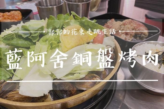 【花蓮市區】藍阿舍銅盤烤肉┃韓式火烤兩吃不求人,可以獨享的特製銅盤烤肉選擇┃