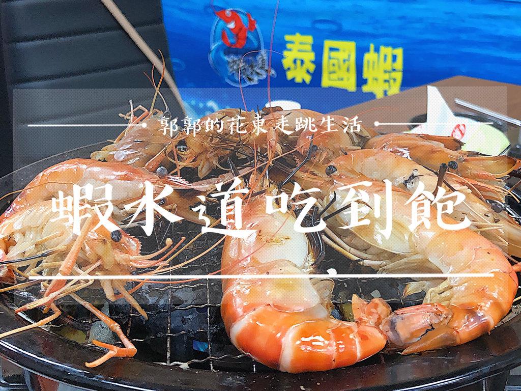 【花蓮吉安】蝦水道泰國蝦燒烤吃到飽┃花蓮第一家海鮮吧及熟食吃到飽的火烤兩吃┃ - / 郭郭的花東走跳生活